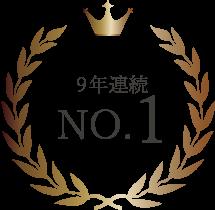 9年連続No.1